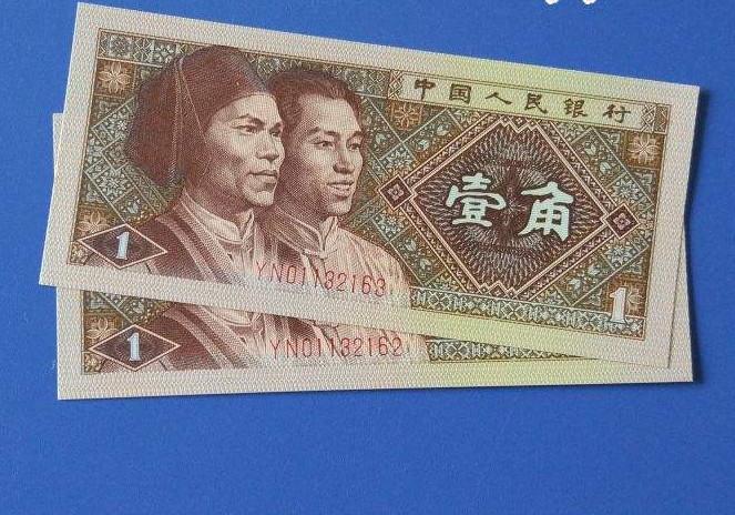80年1角纸币值多少钱  80年1角纸币最新参考价格