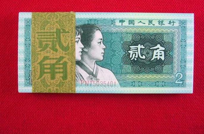 1980两角纸币值多少钱  1980两角纸币投资前景
