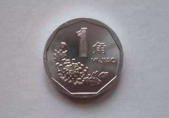 1991年的1角硬币值多少钱  1991年1角硬币图片及介绍