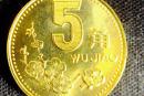 五角硬币梅花的值多少钱