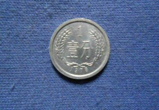 1975年1分硬币价格   一分硬币价格表