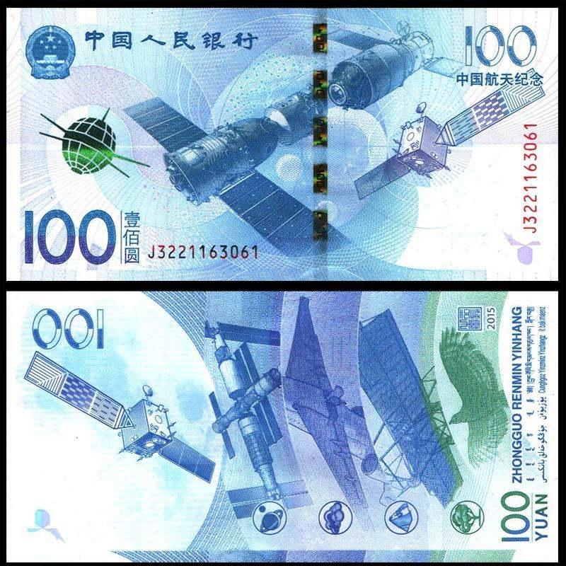 2015年中国航天纪念钞发行时间是何时? 航天纪念钞发行量是多少?