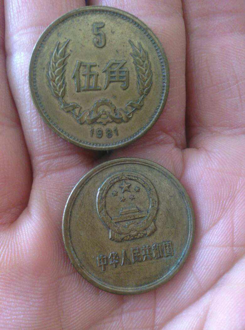 1981年五角硬币价格     收藏价值分析