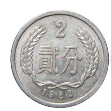 两分硬币收藏价格表  什么年份的两分硬币收藏价格高