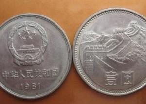长城币硬币投资价值高不高?适不适合收藏?