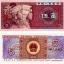 1980年5角纸币值多少钱一张  1980年5角纸币最新价格