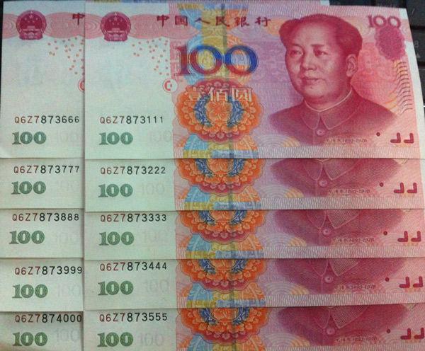 收藏人民币如何才能收益最大化      如何选择纸币的号码