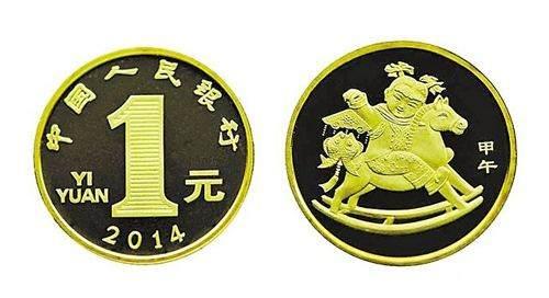 马年一元纪念币最新消息 2014年马年一元纪念币市场价格涨了吗?
