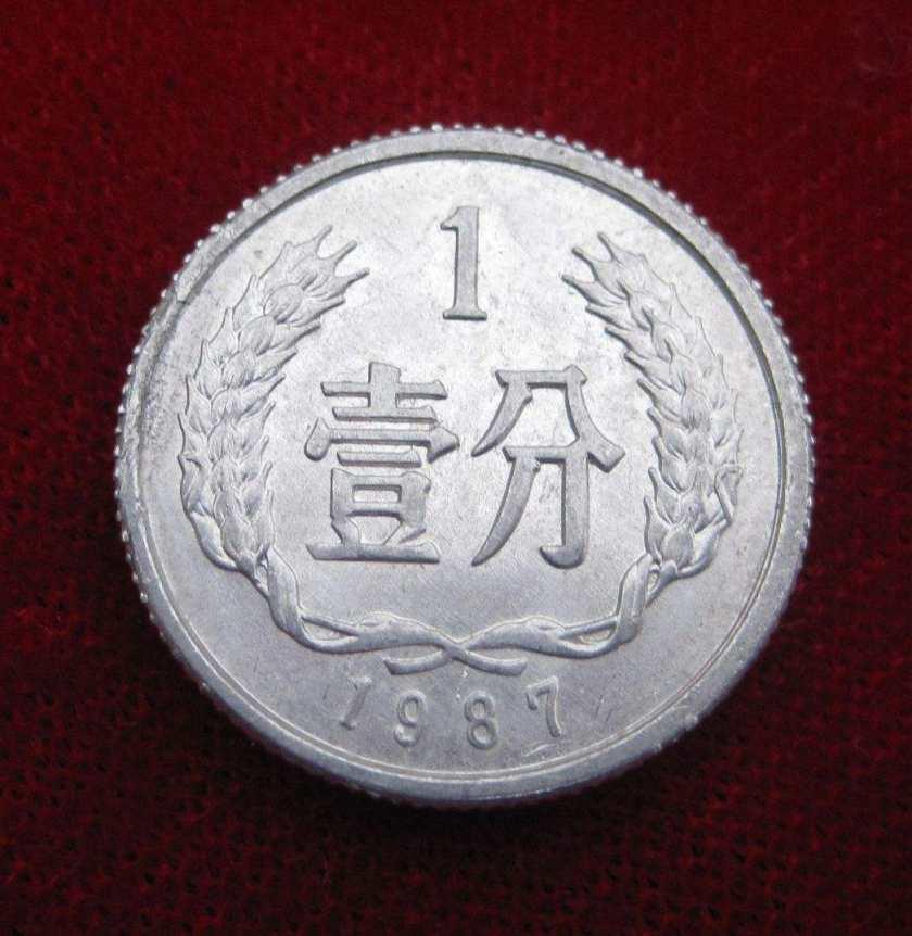 1分硬币回收价格表    回收1分硬币需要注意的事项