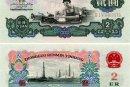 第三套人民币2元值多少钱  第三套人民币2元图片及行情分析