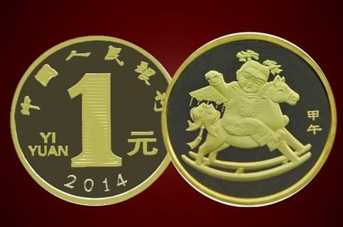 2014年马年一元纪念币4.jpg