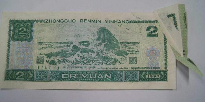 2元错版人民币价格高不高   区别错版纸币的技巧