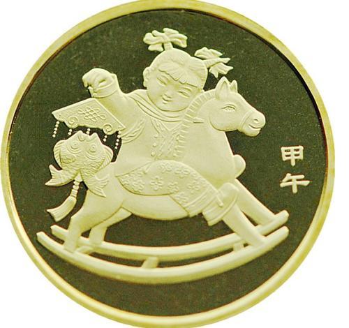 2014年马年一元纪念币2.jpg