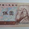 1980年五元人民币值多少钱  1980年五元人民币价格会下跌吗