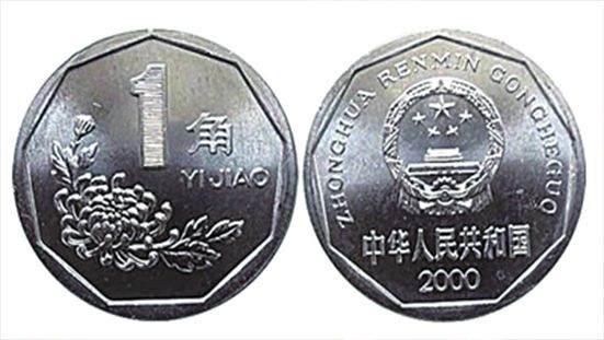 2000年菊花一角硬币价格怎么样   1角硬币价格表