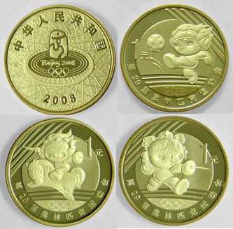 2008年奥运纪念币2.jpg