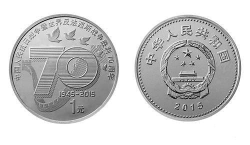 70周年纪念币最新行情分析 抗战70周年纪念币价格多少一套?
