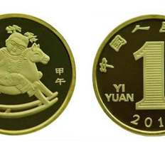 马年一元纪念币价格介绍 2014年马年纪念币现在能值多少钱?