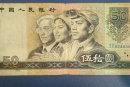 1990年50元人民币值多少钱   1990年50元人民币设计特点