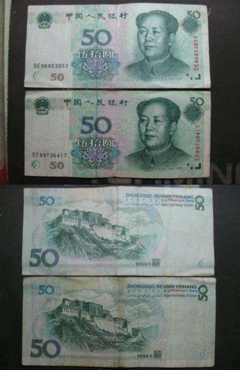 99版50元人民币价格高不高   99年50元该不该收藏