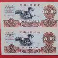 第三套人民币五元值多少钱  第三套人民币五元市场行情分析