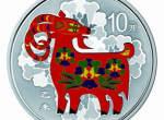 羊年金银币价格高不高   生肖羊年金银币收藏价值
