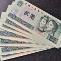 1990年2元人民币值多少钱  1990年2元人民币炒作幅度大吗