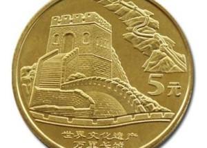 长城纪念币收藏意义怎么样?长城纪念币值得收藏吗?