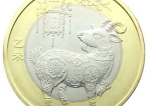 羊年生肖纪念币受人追捧,成为收藏市场领头羊