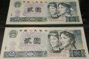 1980年2元人民币值多少钱  1980年2元人民币现存量多少