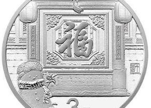 3元福字纪念币收藏价值怎么样?值不值得投资?