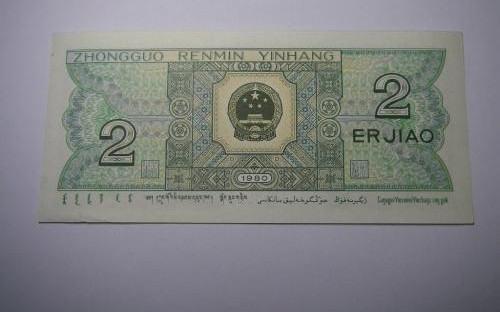 1980年两毛纸币值多少钱   1980年两毛纸币收藏价值分析