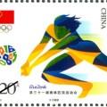 第三十一屆奧運會紀念郵票圖片及介紹  尺寸規格大小