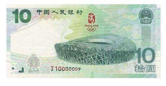 奥运2008年纪念币特点有哪些?奥运纪念钞价格多少?