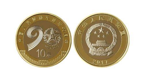 2017年纪念币市场走势如何?  2017年纪念币收藏价值怎么样?