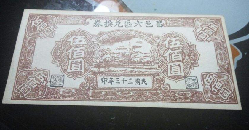 民国500元纸币值多少钱   民国500元纸币哪个版别最贵