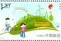 环境日纪念邮票尺寸规格介绍   环境日纪念邮票行情分析