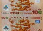 龙钞连体钞价格   龙钞连体钞市场行情分析