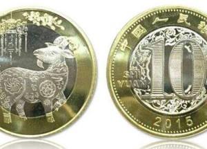 2015年羊年纪念币升值了吗?2015年羊年纪念币价格分析