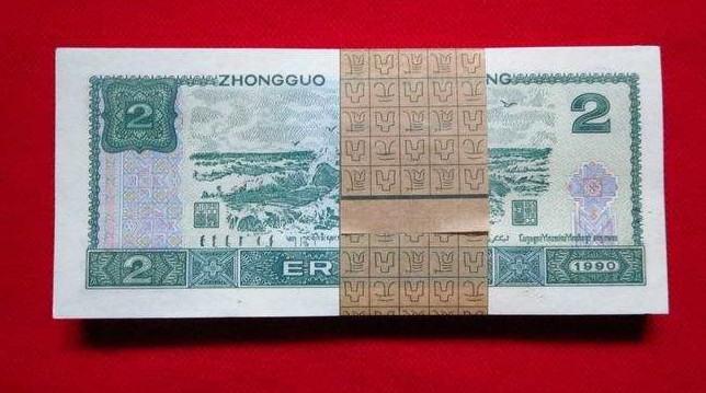 1990年的2元值多少钱   90年2元人民币最新参考价格表