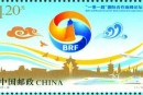 一帶一路紀念郵票設計及發行背景  一帶一路紀念郵票價值