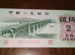 1962年贰角纸币值多少钱   1962年贰角纸币图片及价格分析