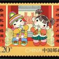 2015年拜年邮票收购行情  拜年邮票人物介绍