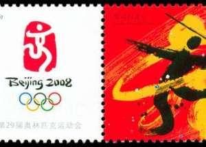 2008年奥运邮票价格多少钱?奥运邮票值得入手收藏吗?