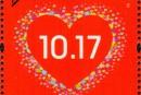 扶贫日纪念邮票相关介绍及图片  扶贫日纪念邮票规格大小