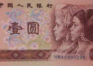 90年一元纸币值多少钱?90年一元纸币价格与价值分析