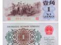 1962年一角人民币值多少钱?背绿壹角市场价值还会上涨吗?