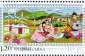 内蒙古成立70周年纪念邮票图片及介绍