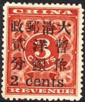 华邮四宝之红印花邮票市场价格是多少  值不值钱