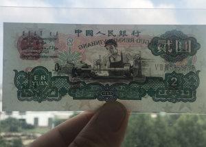 60年2元纸币现在值多少钱?车工两元收藏前景分析